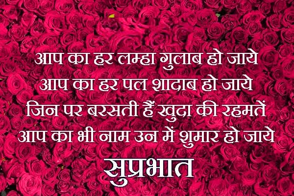 good-morning-shayari