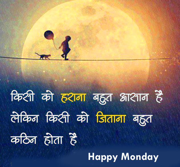 Quote-in-Hindi-good-morning