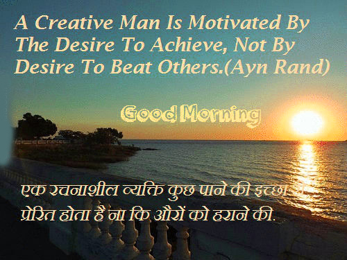 good-morning-image-quotes-m