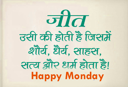 hindi-monday-mornign