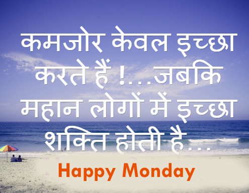 hindi-status-quotes-monday