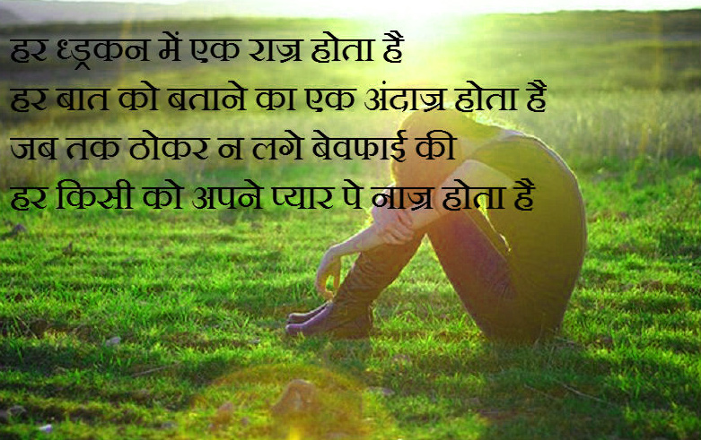 Hindi Bewafa Shayari Images Photo Pics HD Download for Facebook