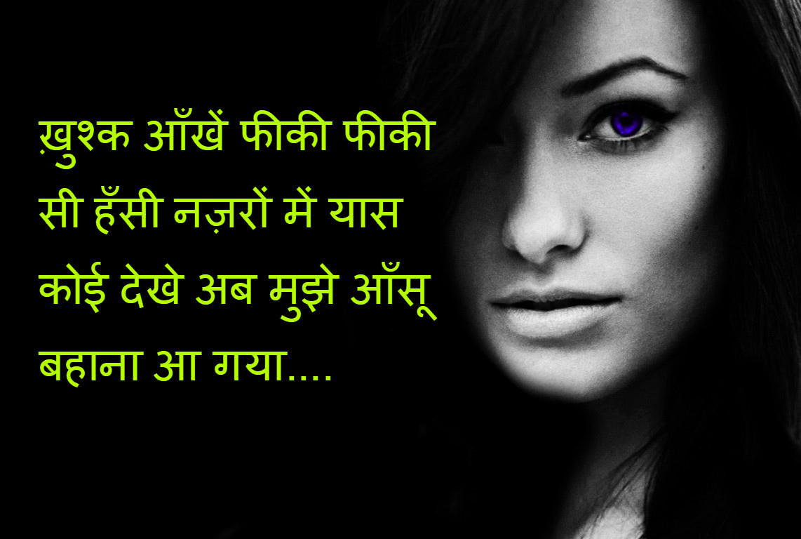 325 Bewafa Shayari Images Pics Photo Download In Hindi English Urdu
