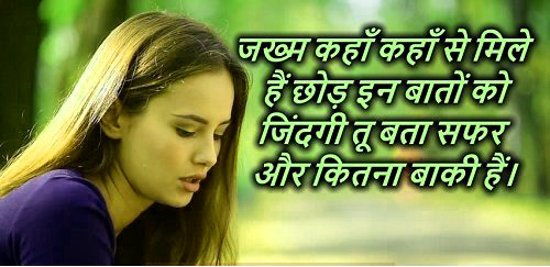 Hindi Bewafa Shayari Images Photo Pics Free Download