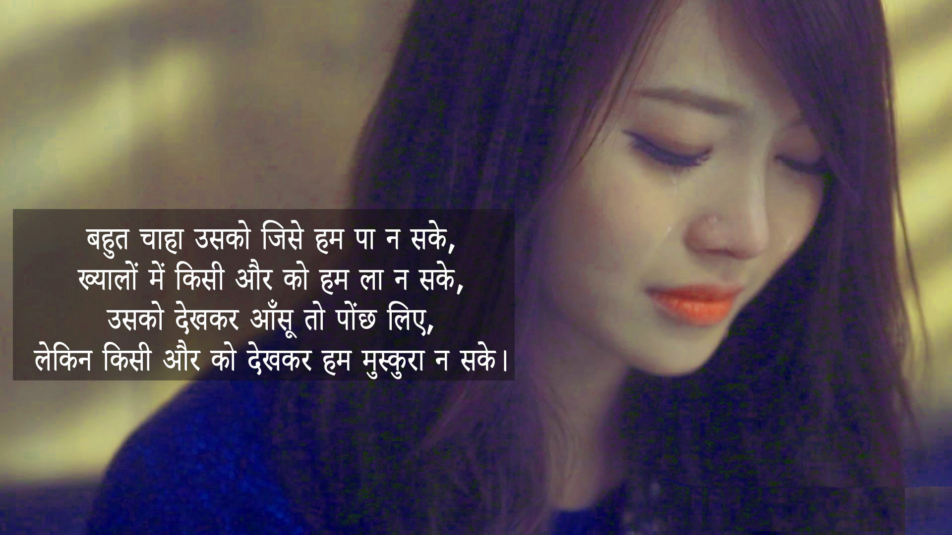 Hindi Bewafa Shayari Images Wallpaper Pictures HD Download