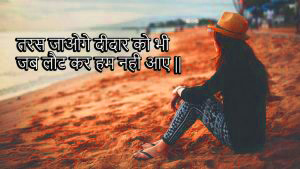 Hindi Bewafa Shayari Images Wallpaper photo Pics HD Download