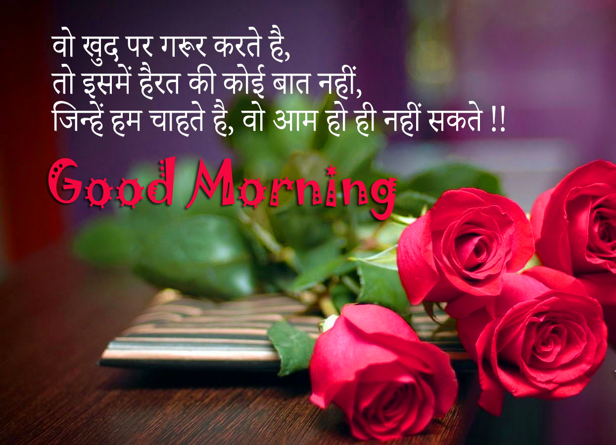 Good Morning Images Wallpaper photo Pictures Pics Download With Hindi Shayari Quotes