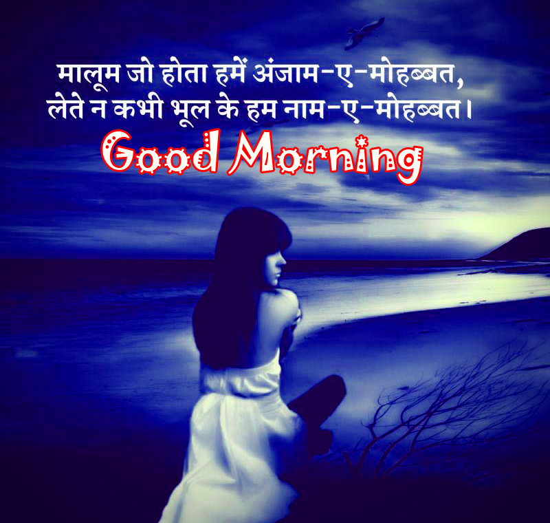 Good Morning Images Wallpaper Pics HD Download With Hindi Quotes