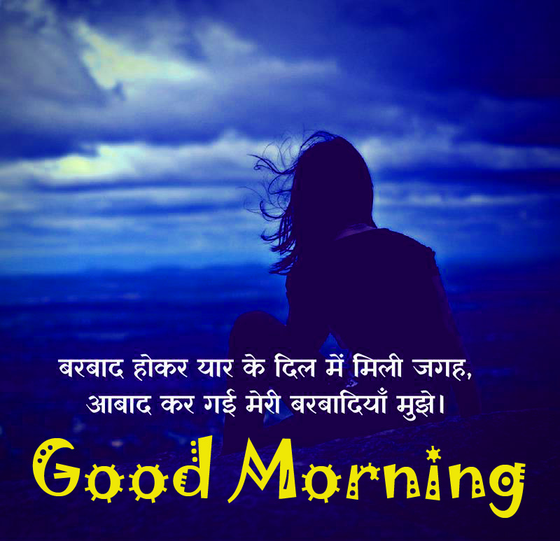Good Morning Images Wallpaper Photo Pics Download With Hindi Shayari
