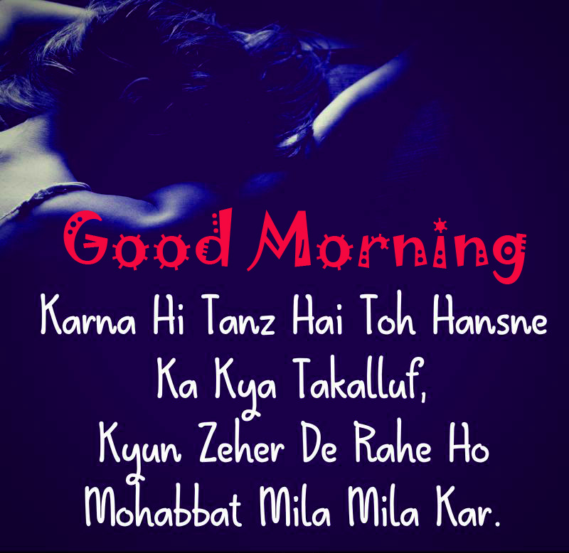 Good Morning Images Wallpaper Picture Download With Hindi Shayari
