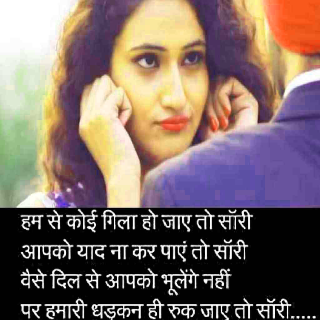 Hindi Status Quotes Break Up Images Wallpaper Photo Download
