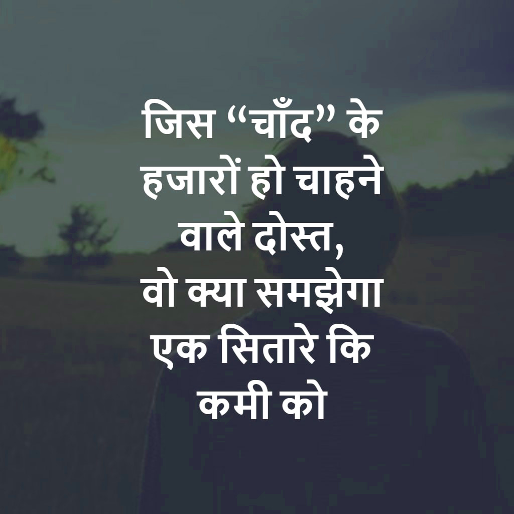 Hindi Status Quotes Break Up Images Wallpaper Pictures Pics Download