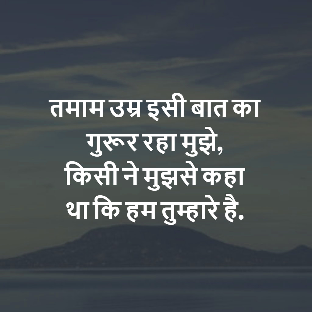 Hindi Status Quotes Break Up Images Wallpaper Photo Pics Download