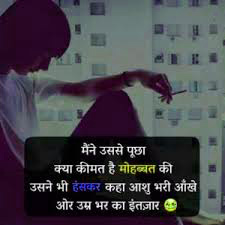 Hindi Status Quotes Break Up Images Wallpaper Pictures Download for Whatsapp