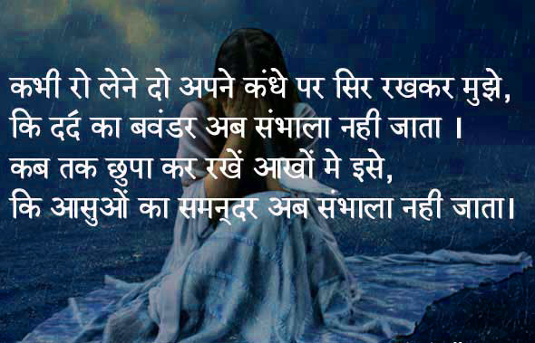 Hindi Status Quotes Break Up Images Wallpaper Pics Photo Download