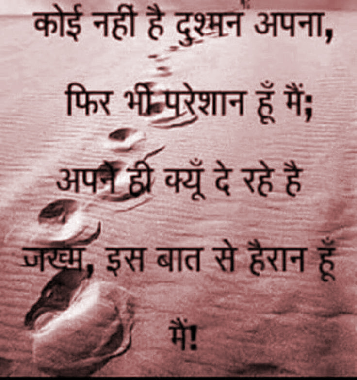 Hindi Status Quotes Break Up Images Photo Download