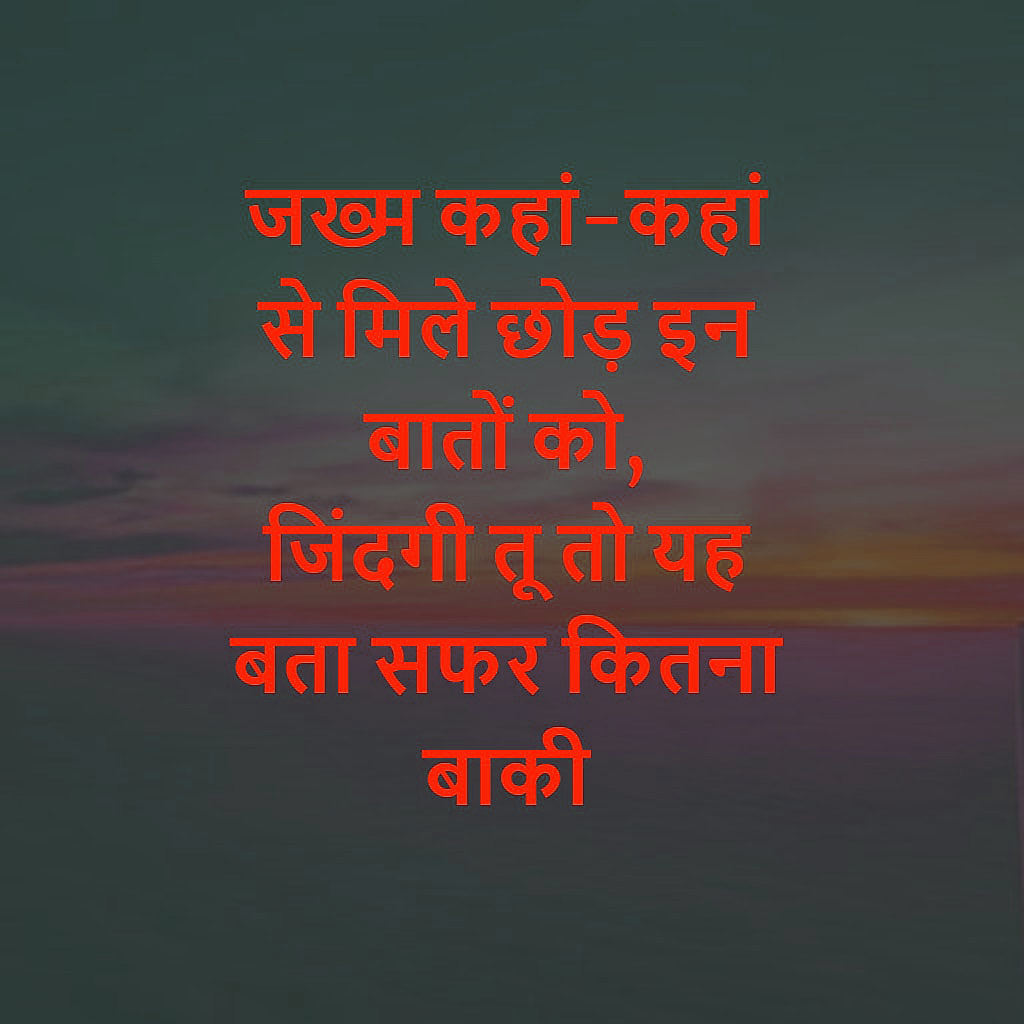 Hindi Status Quotes Break Up Images Photo Pictures HD Download