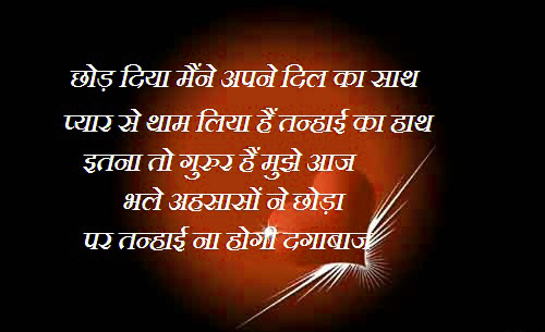 145+ Hindi Status Quotes Break Up Images Photo Pics Wallpaper Download