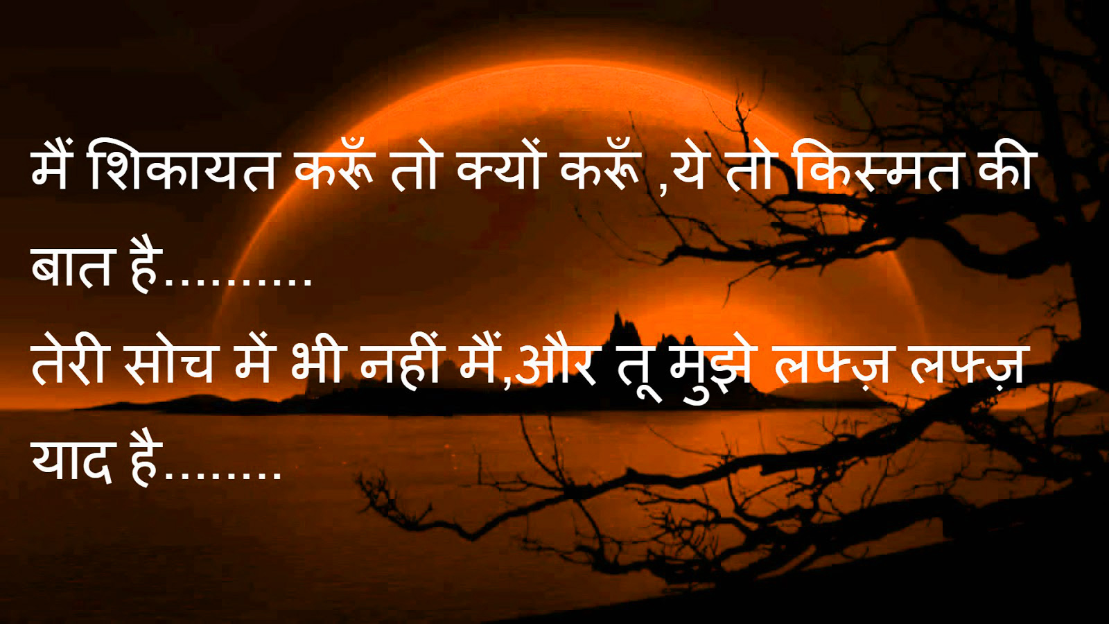 Hindi Status Quotes Break Up Images Wallpaper Pictures