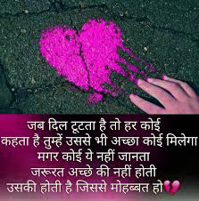 hindi-break-up-images-47