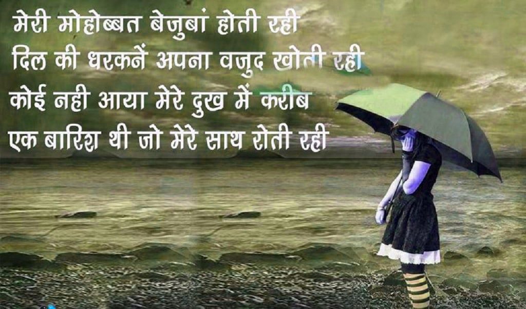 Hindi Status Quotes Break Up Images Wallpaper Pictures Download