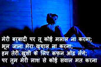 Hindi Status Quotes Break Up Images Photo Pictures Download