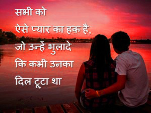 Hindi Status Quotes Break Up Images Wallpaper Pic Download