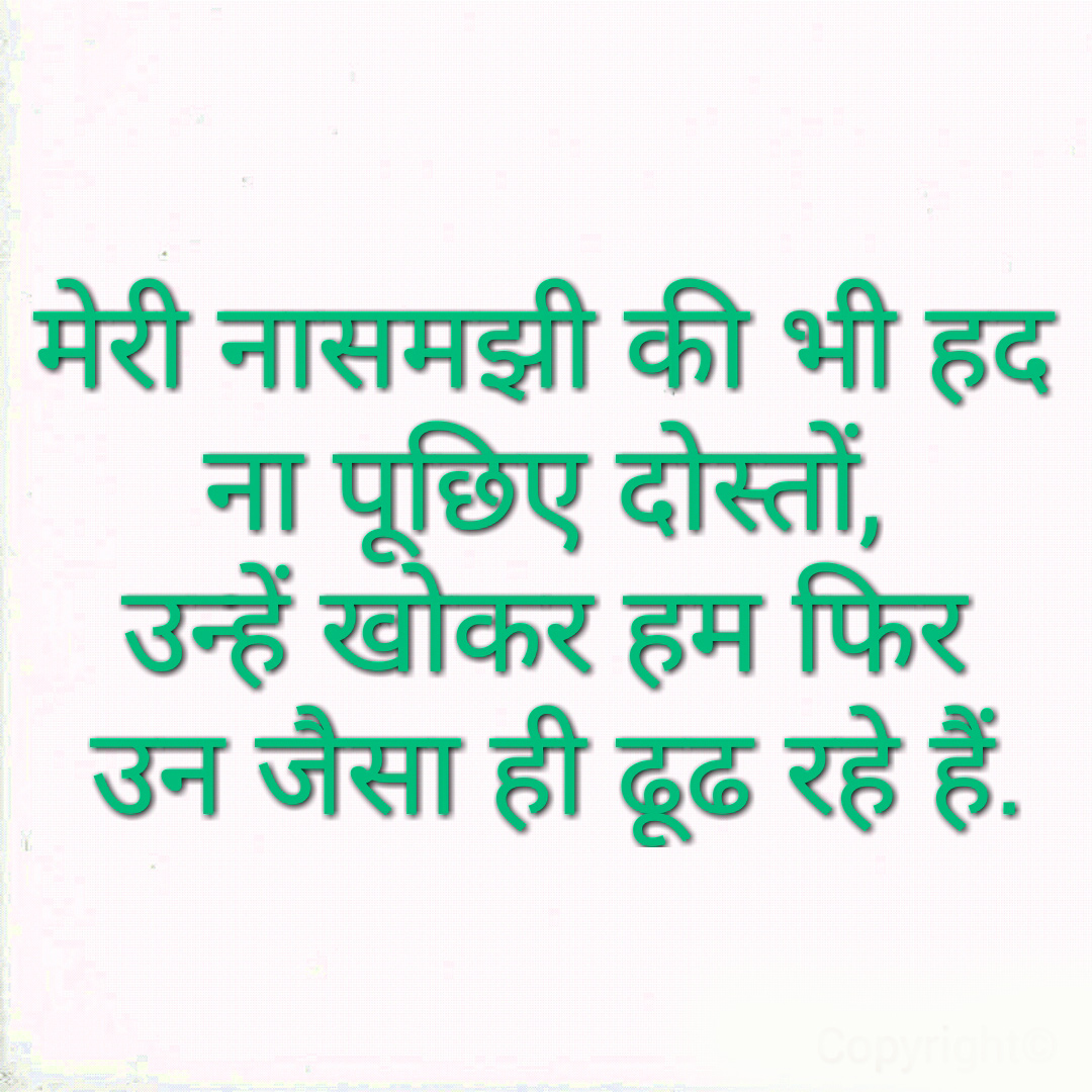 Hindi Status Quotes Break Up Images Photo Pics HD