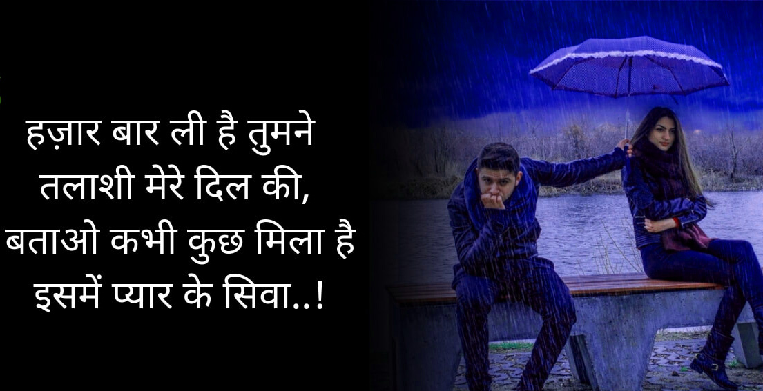 Hindi Status Quotes Break Up Images Photo Pics Download