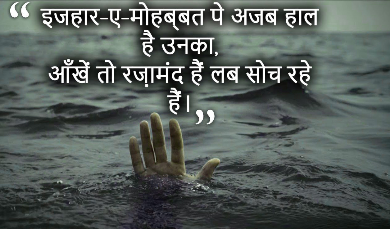 Hindi Status Quotes Break Up Images Wallpaper Pics Download