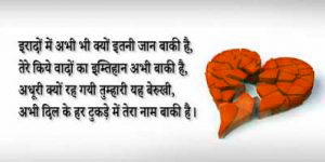 Hindi Status Quotes Break Up Images Photo Pics HD Download