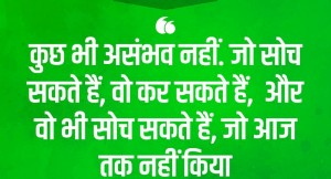 Beautiful Life Quotes Whatsapp Dp In Hindi Pictures Images Photo Downlaod