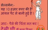 352+ Whatsapp Latest Funny Hindi Comedy Jokes images Wallpaper Photo Pics Pictures