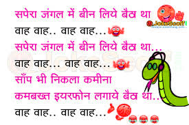 Funny Hindi Comedy Jokes Wallpaper Pictures Pics Download For Facebook