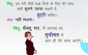 Funny Hindi Comedy Jokes Images Pictures Photo HD