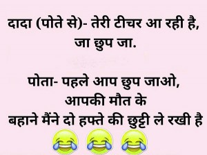 352+ Whatsapp Latest Funny Hindi Comedy Jokes images