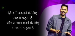Hindi Meaningful Suvichar Motivational Quotes Wallpaper Pictures