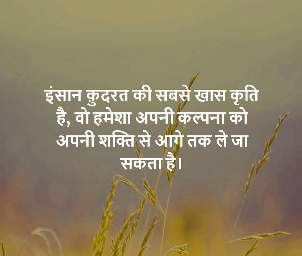 356+ हिंदी सुविचार Hindi Meaningful Suvichar Motivational