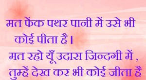 Hindi Meaningful Suvichar Motivational Quotes Photo Pics Images Free HD For Facebook