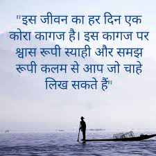 Hindi Meaningful Suvichar Motivational Quotes Photo Pics Images Pictures Free HD