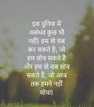 Hindi Meaningful Suvichar Motivational Quotes Photo Pics Images HD