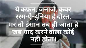 हिंदी सैड Hindi sad feeling images Photo Pics Download
