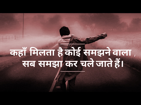 हिंदी सैड Hindi sad feeling images Wallpaper Pics Free Download