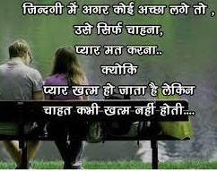 hindi-sad-feeling-images-30