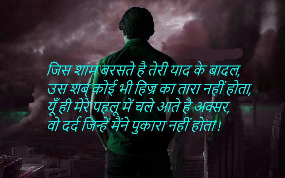 हिंदी सैड Hindi sad feeling images Wallpaper Pics
