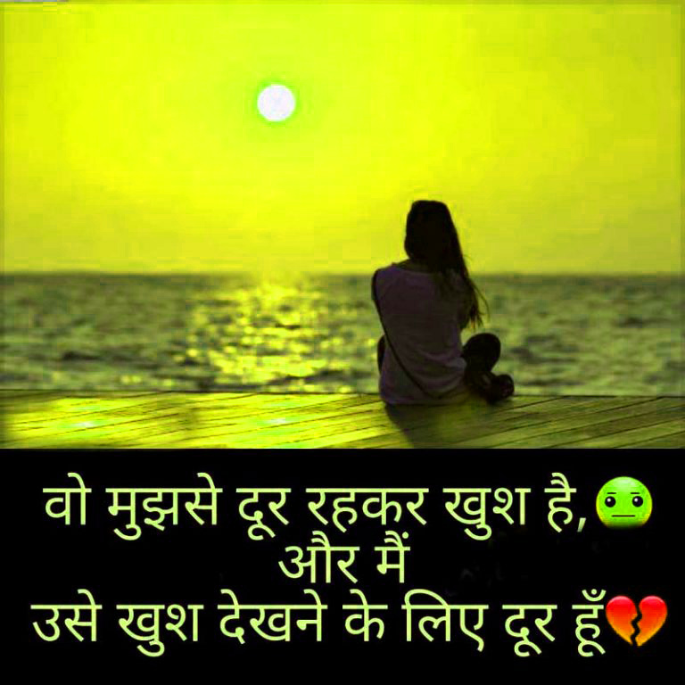 हिंदी सैड 234+ sad feeling images Wallpaper Pics in