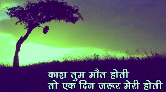 हिंदी सैड Hindi sad feeling images Wallpaper Photo Pics