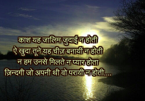 हिंदी सैड Hindi sad feeling images Wallpaper Pictures Download for Whatsapp & Facebook