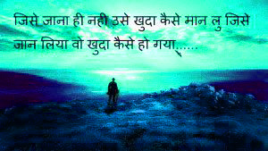 हिंदी सैड Hindi sad feeling images photo Pics HD Download