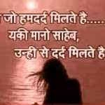 हिंदी सैड 234+ sad feeling images Wallpaper Pics in hindi download